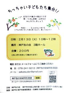 2018-02-ちっちゃい子.jpg