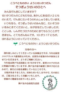 oshirase4.jpg